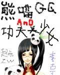 熊猫哥哥和功夫美少女
