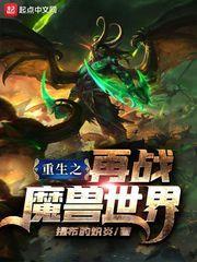 提布的炽炎《重生之再战魔兽世界》