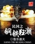 民国之钢铁狂潮小说_立鼎1894最新章节,鲁东道夫作品选-飘天文学
