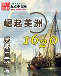 崛起美洲1620